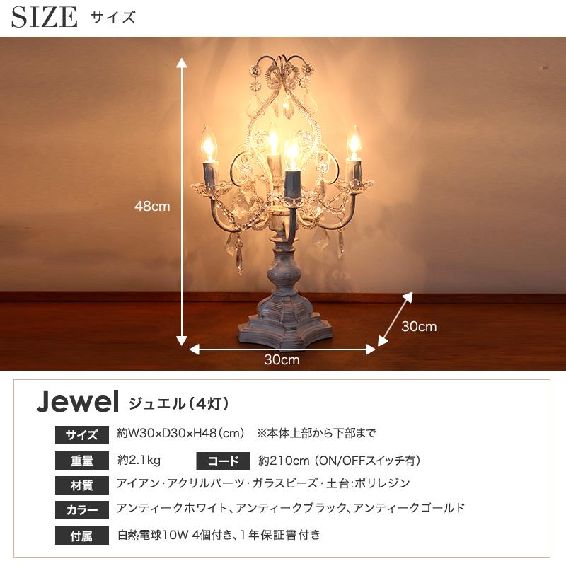 テーブル シャンデリア JEWEL(ジュエル)4灯
