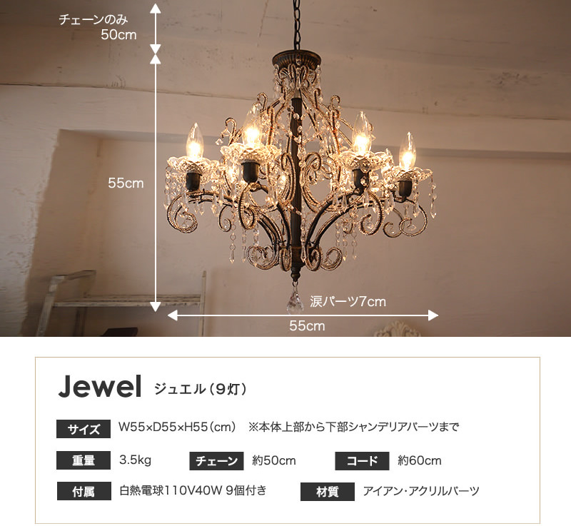 アンティークシャンデリア JEWEL(ジュエル)9灯