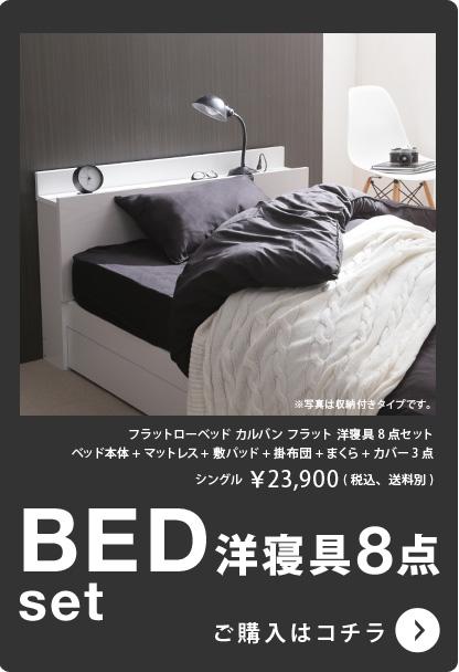 洋寝具セット