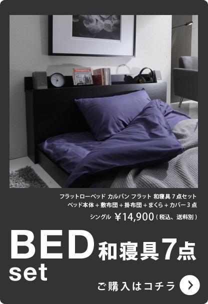 和寝具セット