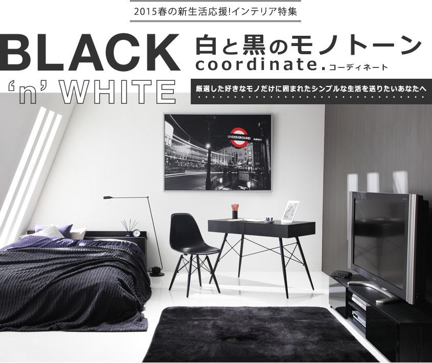 2015春の新生活応援☆インテリア特集〜白と黒のモノトーンコーデ〜