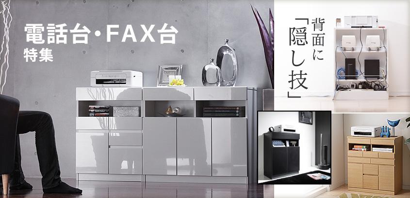 ファックス台