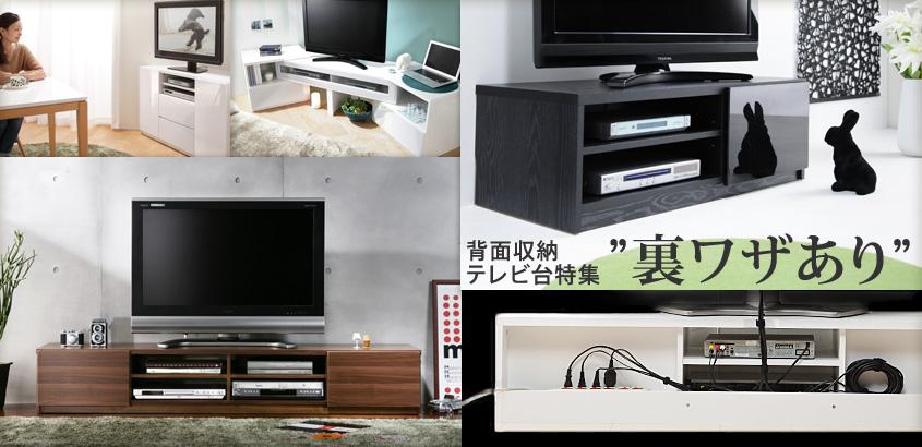 テレビ台カテゴリ