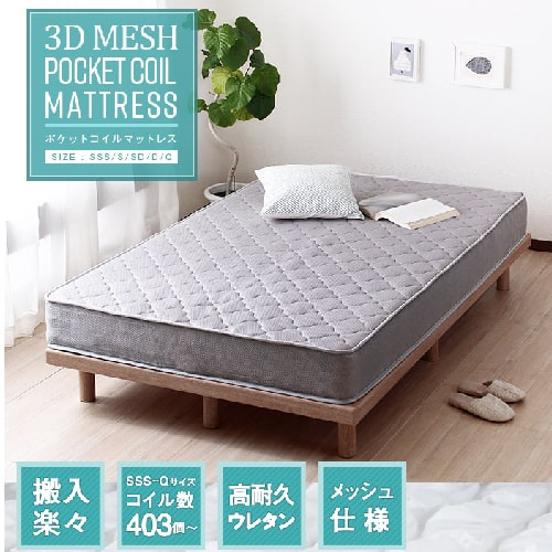 3Dメッシュ ポケットコイルマットレスポケットコイル シングル マット ベッド用マット グレー 北欧風 通気性抜群 メッシュ 高耐久ウレタン