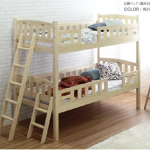 製2段ベッド ホワイト ナチュラル 木製 2段ベッド 二段ベッド 収納 すのこベッド 高さ2段階調整 木製ベッド 子供ベッド シングルベッド