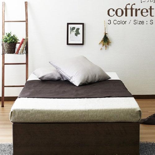 収納付きベッド コフレベッドフレーム たっぷり収納 コンパクト ほこりガード床板 スタイリッシュ