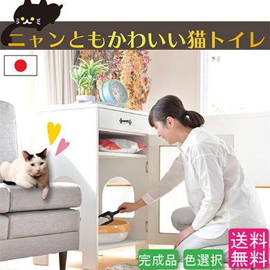 リビングにおける家具調の猫トイレ送料無料 キャビネットイレ 完成品 家具 国産 日本製 猫 トイレ ネコ