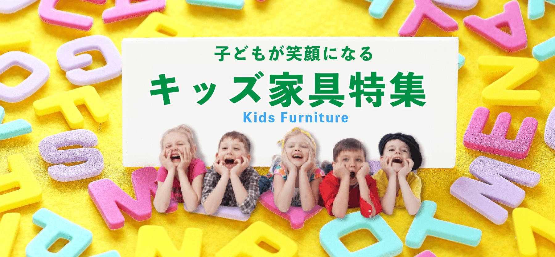 子ども家具 キッズファニチャー kids furniture お年玉 クリスマス 誕生日 入園 入学 お祝い
