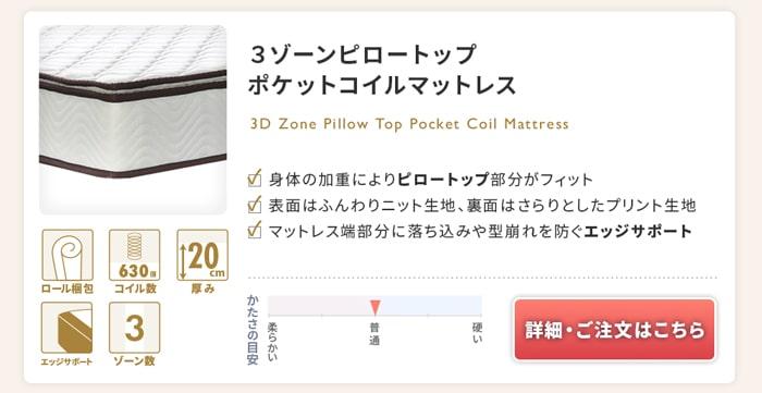 3ゾーンピロートップポケットコイルマットレス