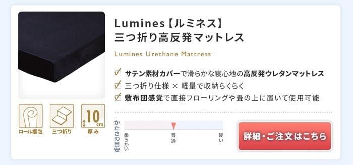 Lumines【ルミネス】三つ折り高反発マットレス