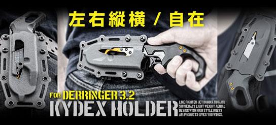 デリンジャー3.2専用 カイデックスホルダー