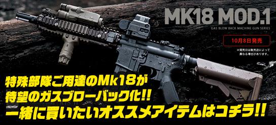 mk18mod.1