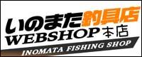 いのまた釣具店WEBSHOP
