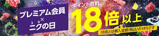 プレ肉キャンペーン Yahoo!プレミアム会員なら+3%