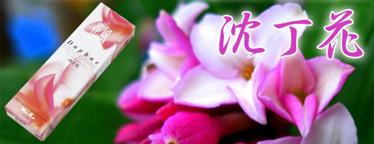お線香 沈丁花