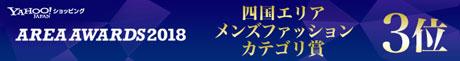 エリアアワード四国エリアメンズファッション3位受賞!