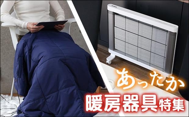 暖房器具特集