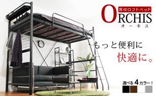 高さ調整可能 宮・コンセント付き ロフトベッド オーキス
