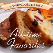 オールタイムフェイバリッツ焼き菓子