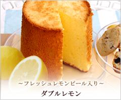 ダブルレモンシフォンケーキ