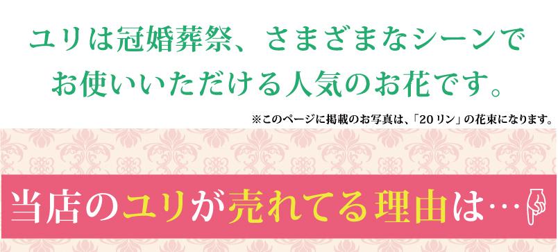 ユリは冠婚葬祭、さまざまなシーンでお使いいただける人気のお花です※ページ掲載の写真は「20リン」の花束になります。当店のユリが売れてる理由は・・・