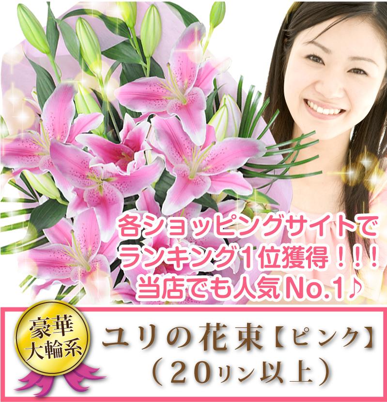 各サイトでランキング1位♪当店でも人気No.1豪華大輪系百合の花束【ピンク】