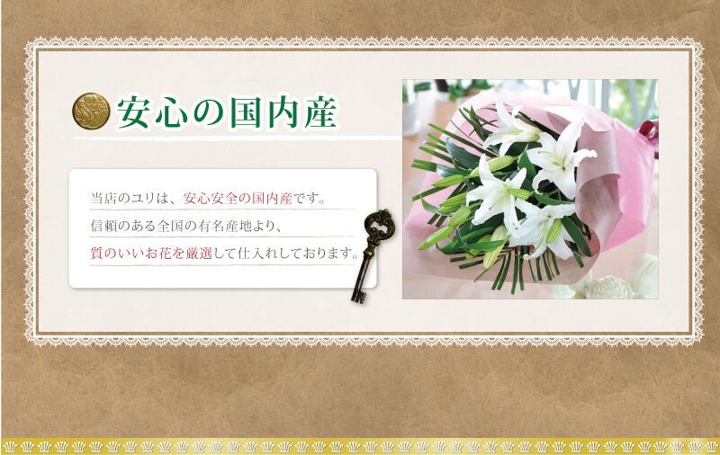 安心の国内産。当店のユリは安心安全の国内産です。信頼のある有名産地より質のいいお花を厳選して仕入ております。