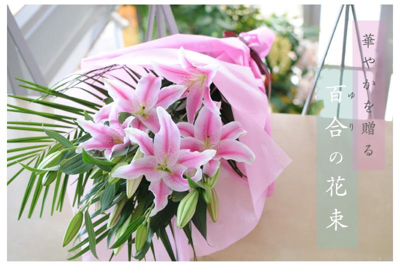 華やかを贈る 百合の花束