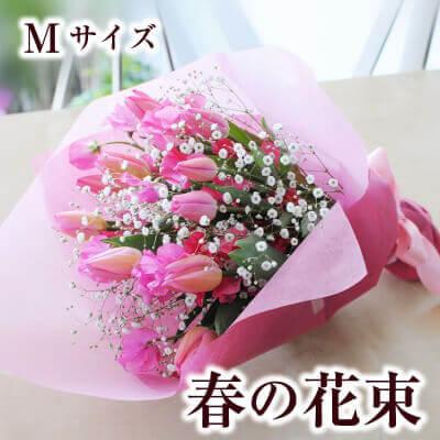 春の花束 M~2L