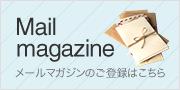Mail Magazine メールマガジンのご登録はこちら