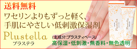 Plustella(プラステラ)