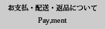 お支払・配送・返品について