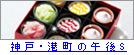 神戸港町の午後S