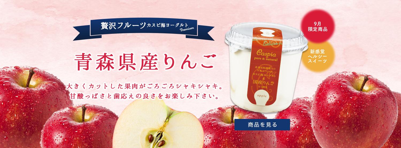 カスピ海ヨーグルト & 青森県産りんご