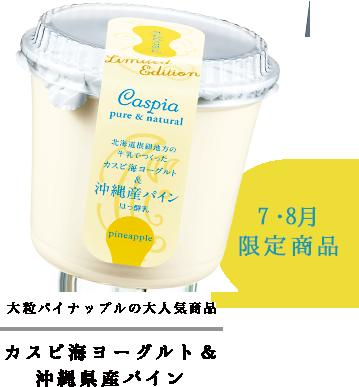 カスピ海ヨーグルト & 沖縄県産パイン
