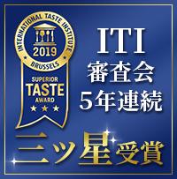 ITI審査会 5年連続三ツ星受賞