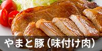 やまと豚(味付け肉)