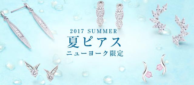 夏のピアス