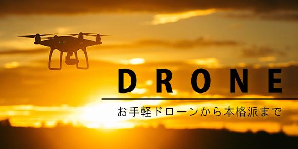 drone2017