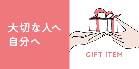 大切な人へ,自分へ,ギフト,プレゼント,ご褒美