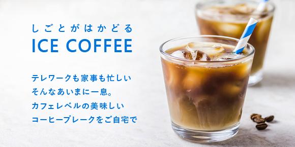 しごとがはかどるICE COFFEE