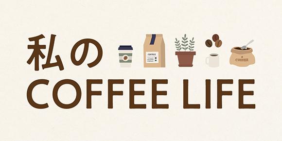 私のCOFFEE LIFE