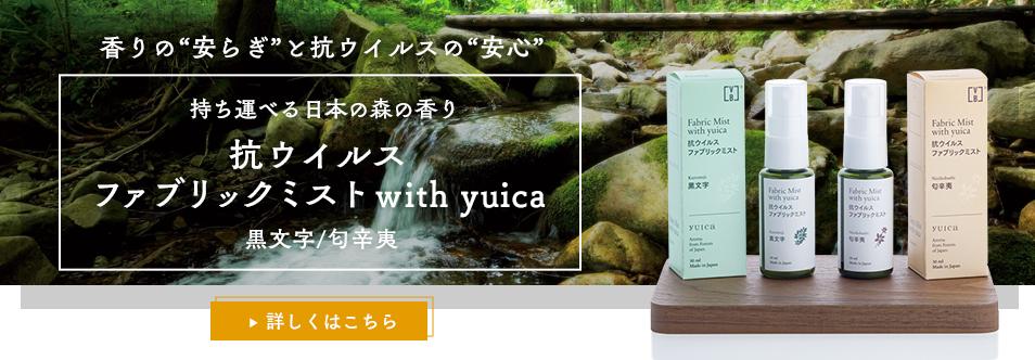 yuica ファブリックミスト