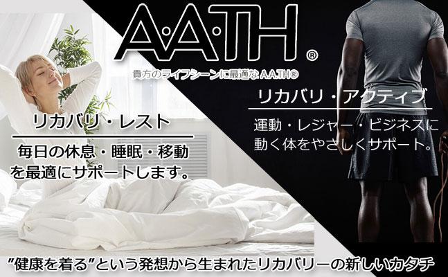 >>毎日の休息、睡眠、移動を最適にサポートします!健康を着る「A.A.TH」