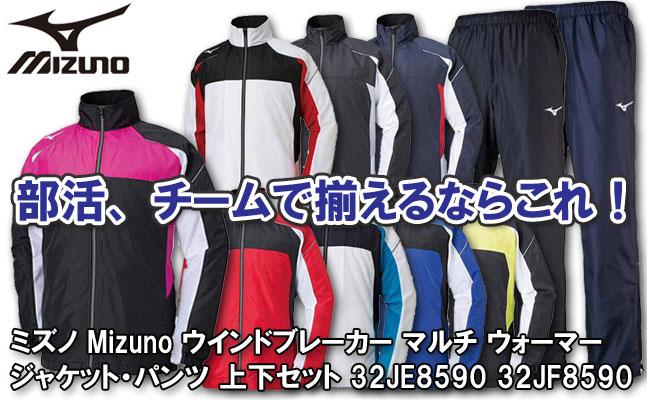 >>ミズノ Mizuno トレーニング ウインドブレーカー マルチ ウォーマージャケットパンツ 上下セット 32JE8590 32JF8590