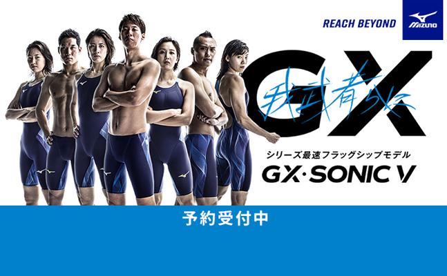 最新モデルGX・SONIC V!予約受付中!