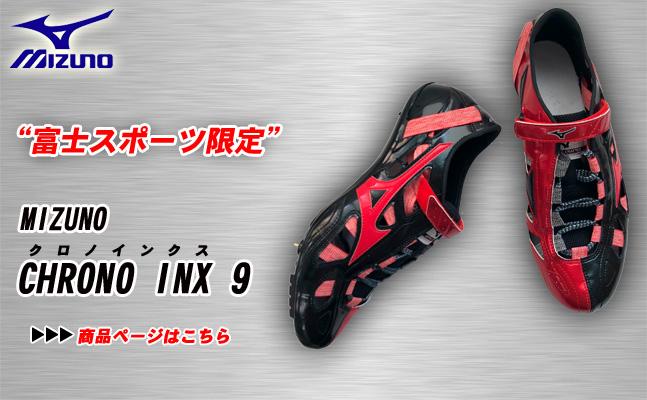 富士スポーツ限定2020年Ver. クロノインクス 9 予約受付中!