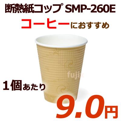 断熱紙コップ SMP-260E コンフォート