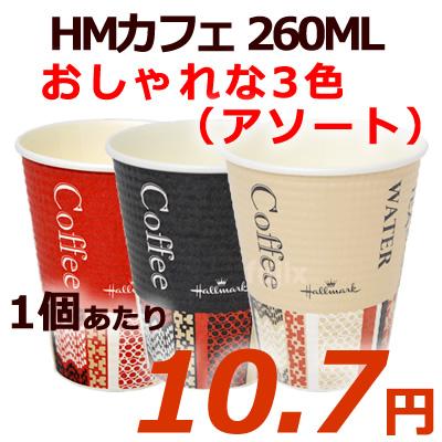 エンボスカップ HMカフェ 260ML_8オンス