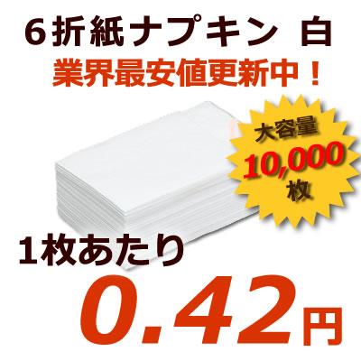 飲食店用 紙ナプキン(業務用)白 激安